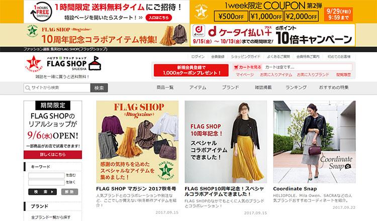 FLAGSHOP(フラッグショップ)通販サイト画像