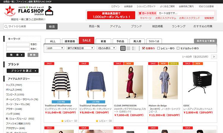FLAGSHOP(フラッグショップ)セールページ画像