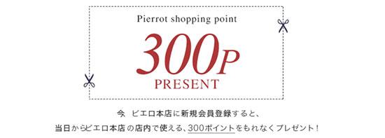Pierrot(ピエロ)新規会員ポイント説明画像