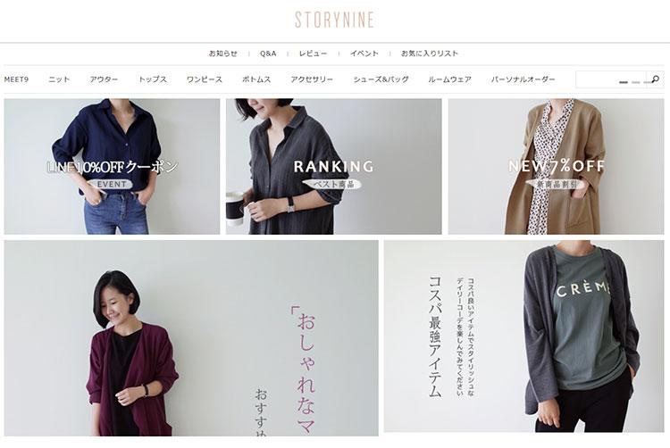 STORYNINE(ストーリーナイン)公式通販画像