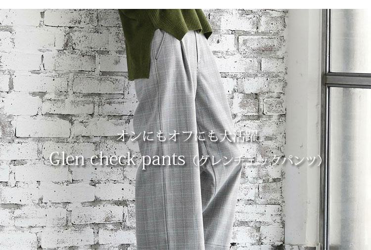 人気ブランドのグレンチェックパンツ・トップ画像