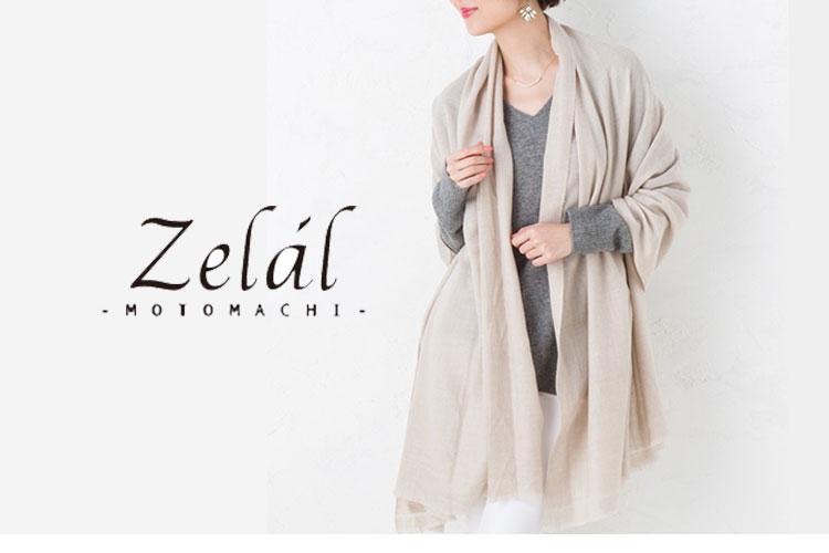 元町ゼラール(Zelal)トップ画像