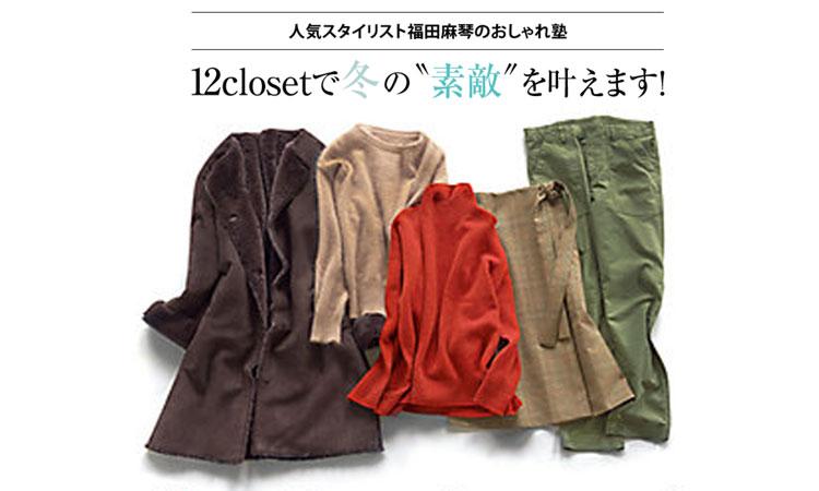 12closet(トゥエルブクローゼット)福田麻琴さんの「おしゃれ塾」画像1