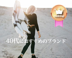 40代におすすめのレデイースファッションブランド!サムネイル画像