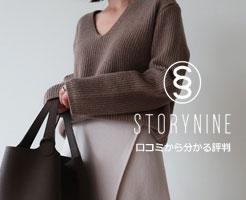 STORYNINE(ストーリーナイン)の口コミ・サムネイル画像