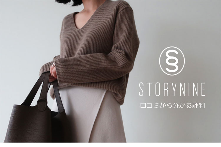STORYNINE(ストーリーナイン)の口コミ・トップ画像