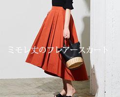 ミモレ丈・ロング丈のフレアースカート・サムネイル画像
