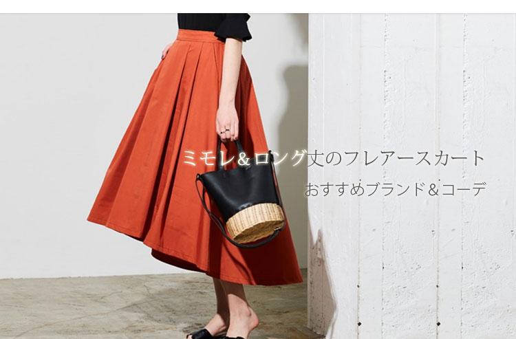 ミモレ丈・ロング丈のフレアースカート・トップ画像1