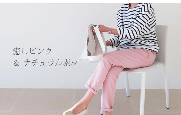 大人のピンクコーデ・ナチュラル素材のフレアスカートとパンツ