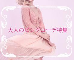 大人のピンクコーデにおすすめフレアスカート&パンツ・サムネイル画像2