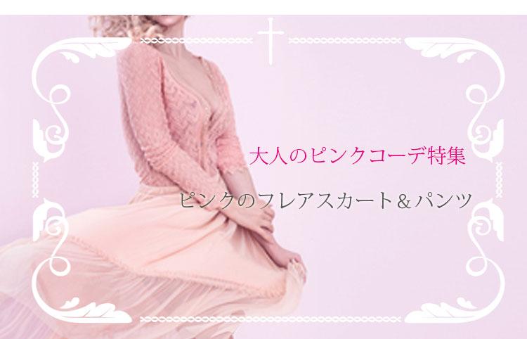 大人のピンクコーデにおすすめフレアスカート&パンツ・トップ画像2