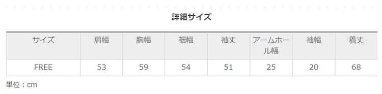 ストーリーナインの休日コーデ・ボーダーTシャツサイズ表