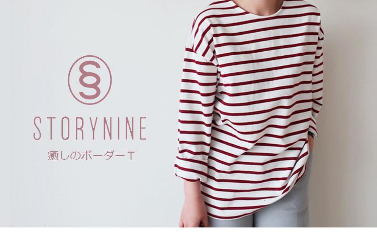 ストーリーナインの休日コーデ・ボーダーTシャツ商品画像