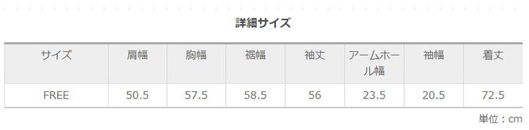 ストーリーナインの休日コーデ・ストライプシャツサイズ表