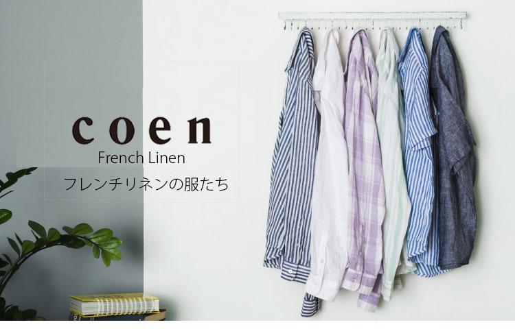 COEN(コーエン)のフレンチリネン服・トップ画像