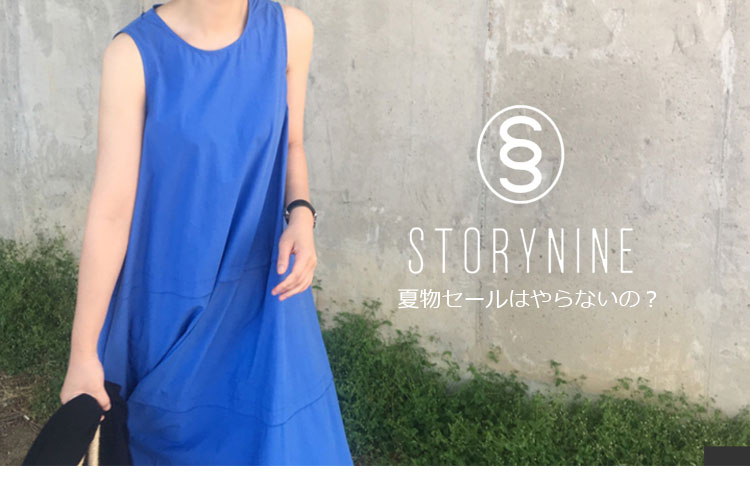 STORYNINE(ストーリーナイン)の夏物セールについて