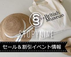 STORYNINE(ストーリーナイン)のセール情報・サムネイル画像