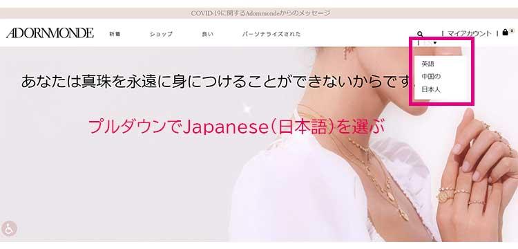 Adornmonde(アドーンモンド)公式通販・日本語表示
