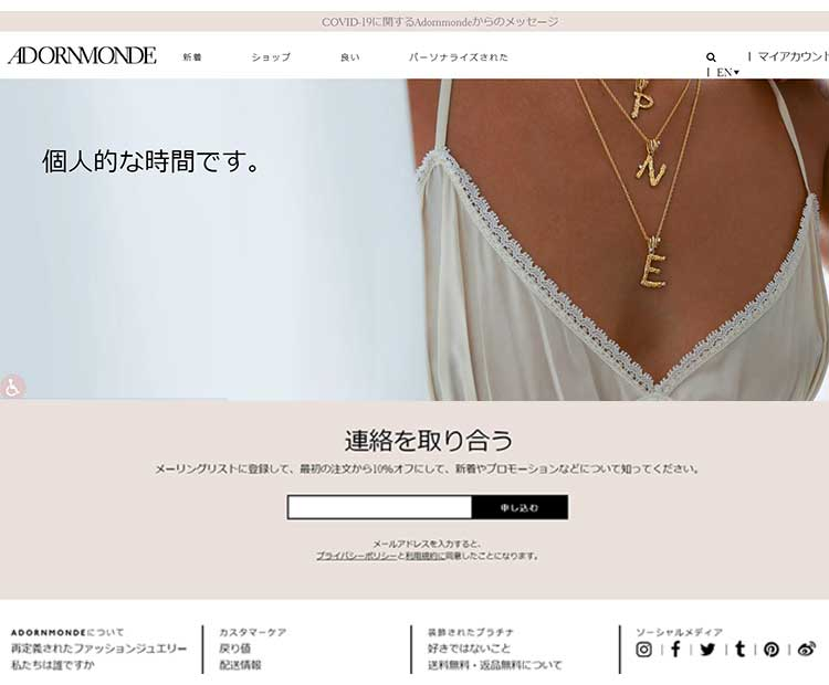 Adornmonde(アドーンモンド)公式通販