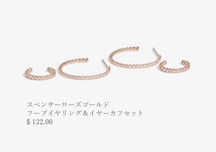 Adornmonde(アドーンモンド)レビュー・イヤーカフセット1a
